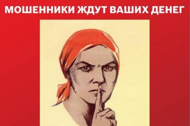 Оренбурженка лишилась 65 тыс.рублей при оформлении кредита через Интернет.