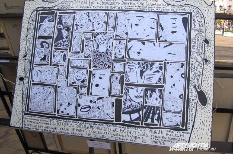 Картина «За пятьдесят» изображает «суть панической атаки».