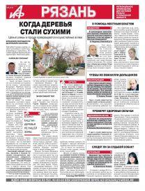 Аргументы и Факты-Рязань №30