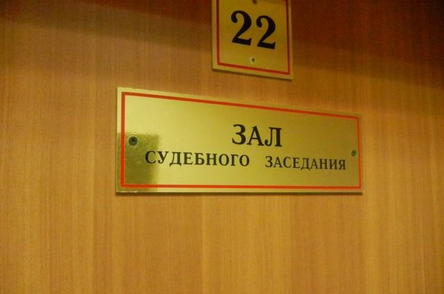Суд приговорил бывшего чиновника к крупному штрафу.