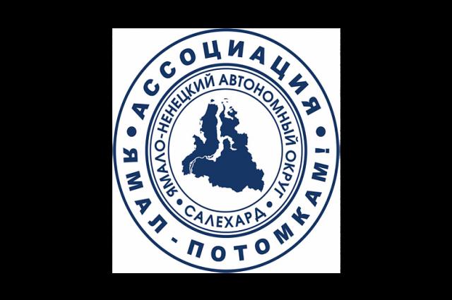 Поддержка молодежи – приоритет Ассоциации «Ямал – потомкам!»