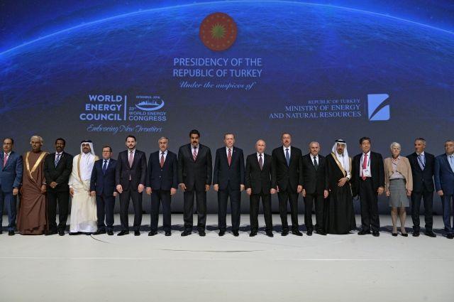 Участники Мирового энергетического конгресса в Стамбуле в 2016 году.