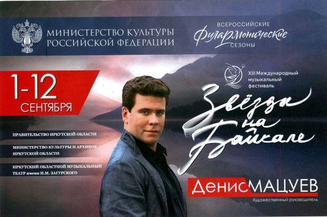 Международный фестиваль академической музыки «Звезды на Байкале» был создан в 2004 году по инициативе Дениса Мацуева.
