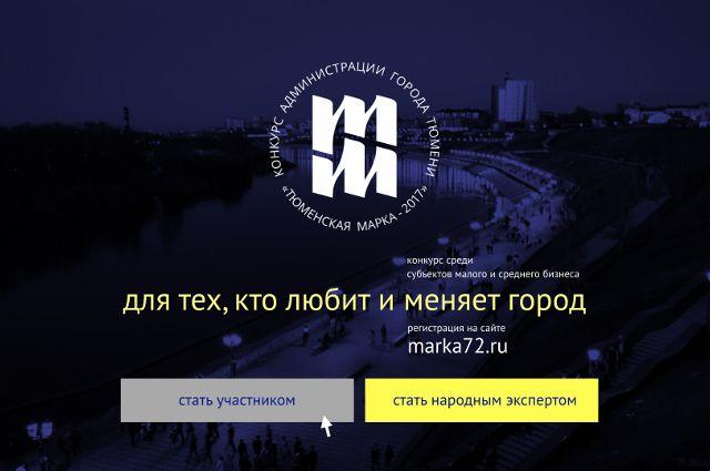 В областной столице стартует конкурс «Тюменская марка – 2018»