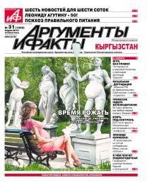 АиФ-Кыргызстан №31