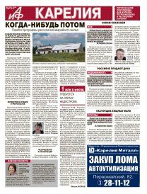 «АиФ-Карелия» №31