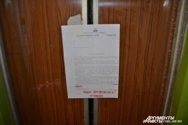 НаЮжном Урале Регоператора капремонта уличили всговоре сподрядчиком