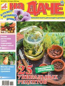 Овощные заготовки: 25 уникальных рецептов