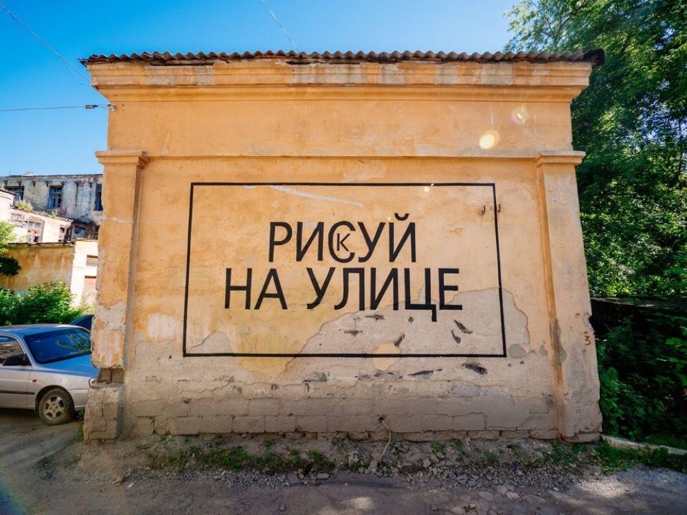 «Рис(к)уй на улице». Екатеринбург, ул. Бажова, 91А. Автор: Nikita Nomerz.