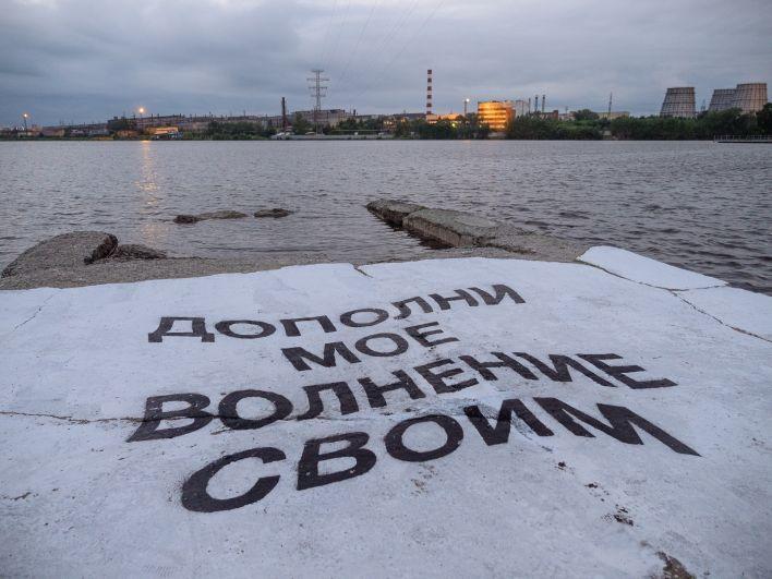 «Дополни мое волнение своим». Екатеринбург, Верх-Исетский пруд. Автор: Илья Мозги.