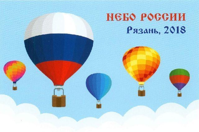 Иллюстративная сторона открытки «Небо России»