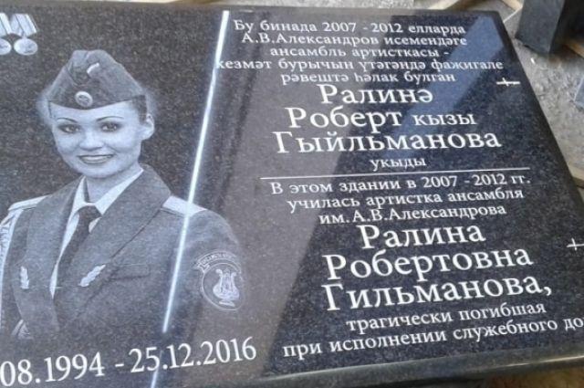 Мемориальную доску установят на здании хореографического училища в Казани, где Ралина была одной из лучших учениц.