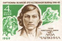 Елизавета Чайкина. Почтовая марка СССР.