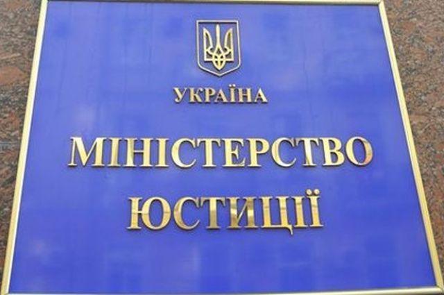 В Минюсте предупредили о краже данных с деклараций украинских чиновников