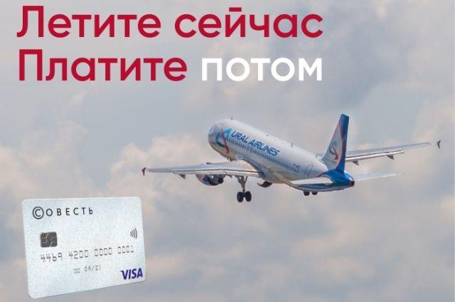 Купить билеты «Уральских авиалиний» можно в рассрочку по карте «Совесть»