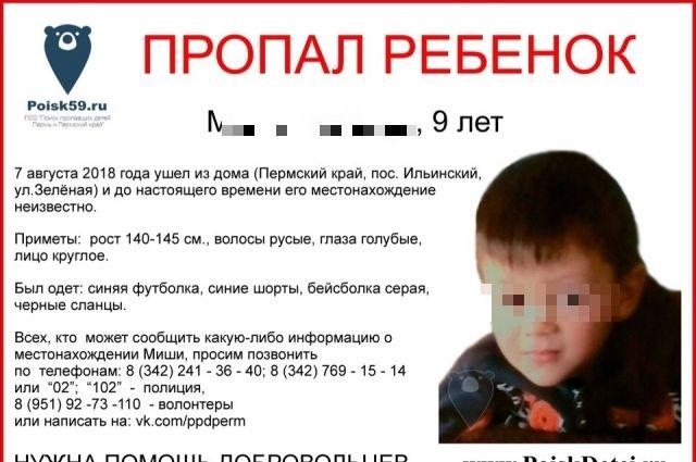 Мальчик пропал 7 августа.