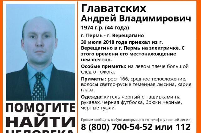 Всех, кто знает о месте нахождения пропавшего, просят сообщить об этом в полицию.