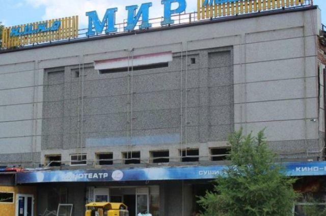 В кинотеатре «Мир» завершены демонтажные работы.