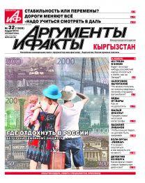 АиФ-Кыргызстан 32