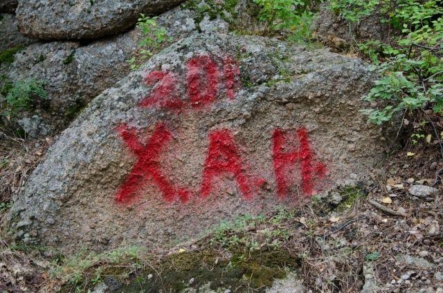 Такой «автограф» появился на скалах у озера Моховое.