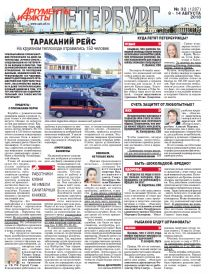 Аргументы и факты - Петербург