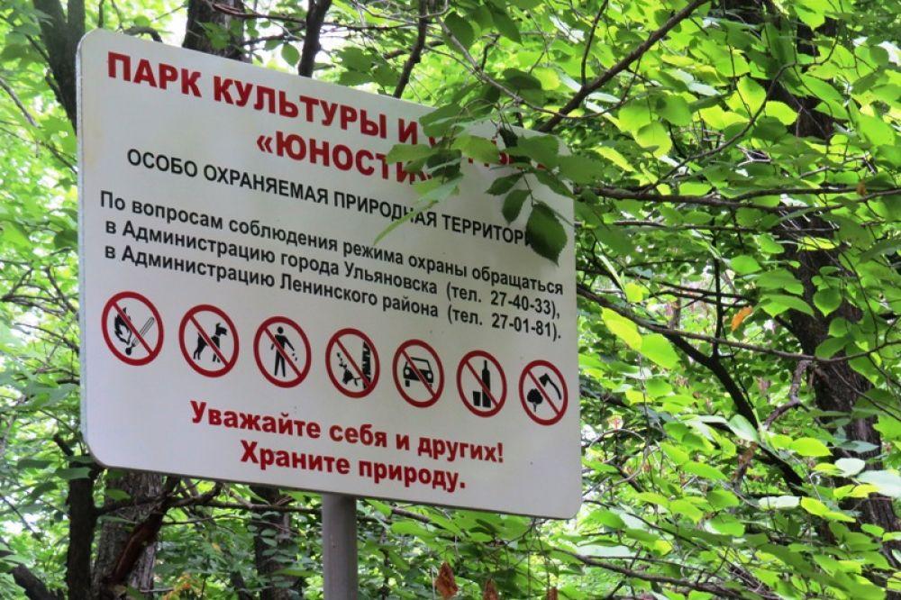 Табличка для тех, кто не верит, что это парк.