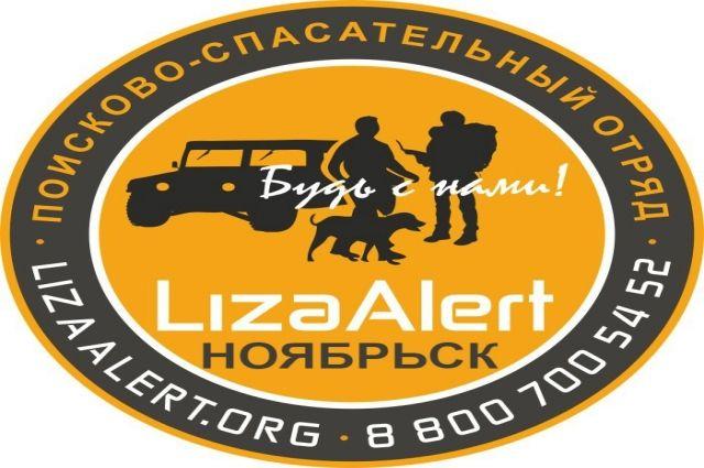 В Ноябрьске открывают отделение поискового отряда «Лиза Алерт»