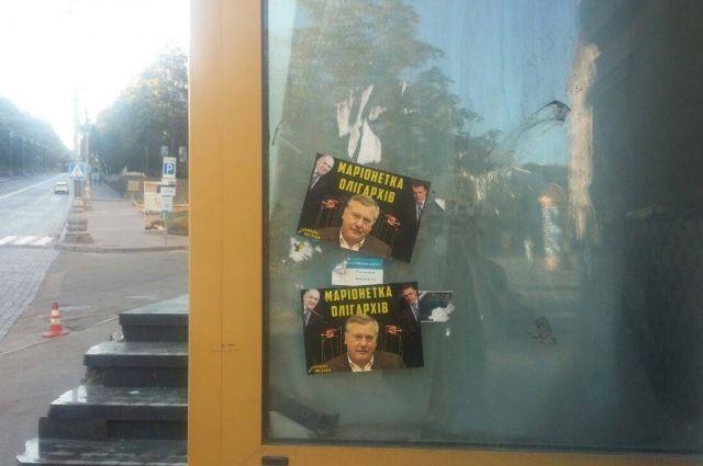 Активисты расклеили по Киеву наклейки, дискредитирующие Анатолия Гриценко