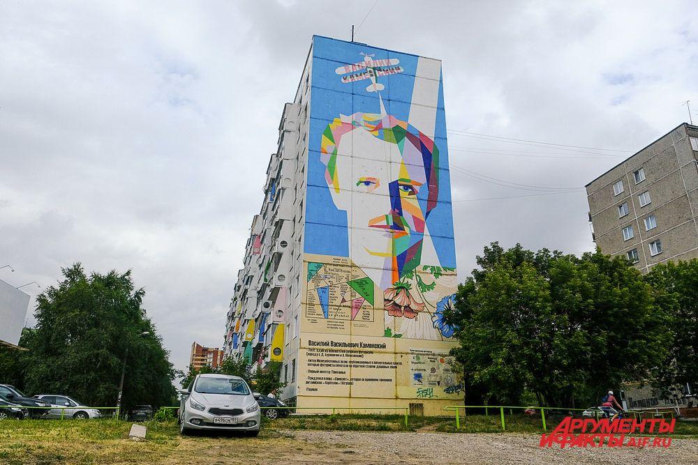 Портрет Василия Каменского на многоэтажке по адресу улица Каменского, 4.