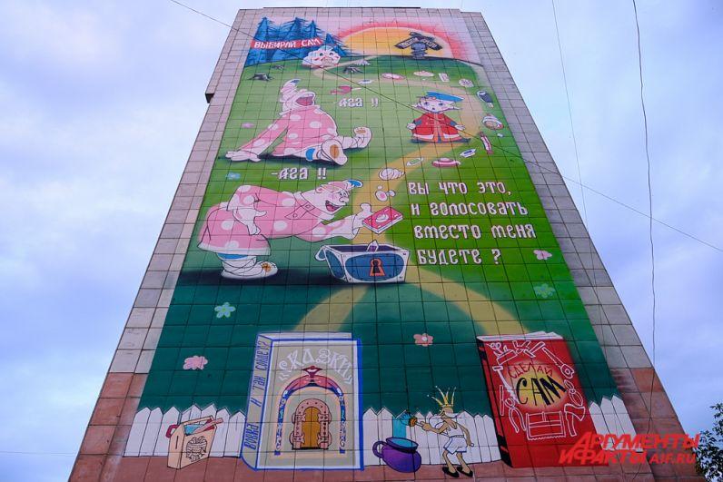 К выборам губернатора Пермского края.