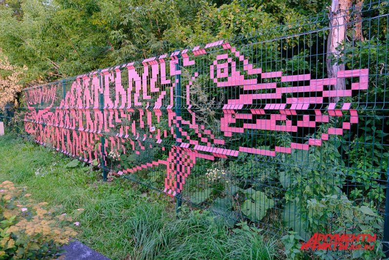 «Ни рыба ни мясо» - Пиксель-скотч-арт на сетчатом заборе на пермской набережной.