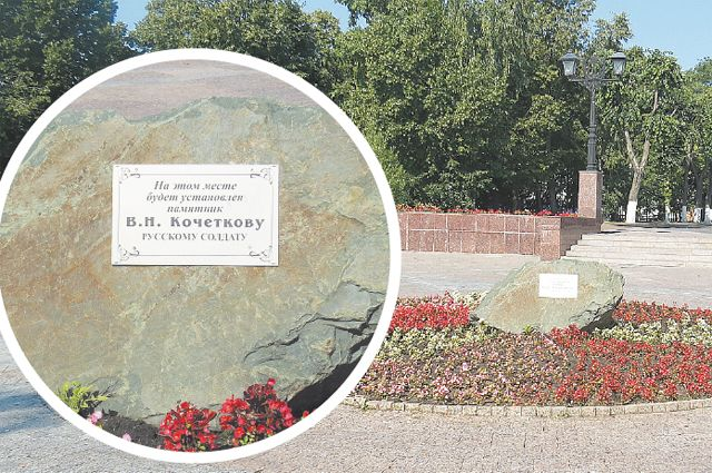 Закладной камень солдату Кочеткову. 2012 г.