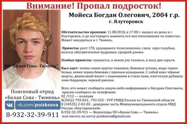 Тюменцы ищут пропавшего подростка с тоннелем в ухе и сережками в носу