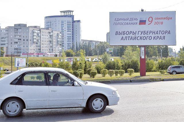 Барнаульцам предлагается во второе воскресенье сентября «два в одном»: выборы главы региона и празднование Дня города.