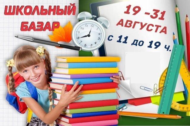 В Салехарде откроется школьная ярмарка