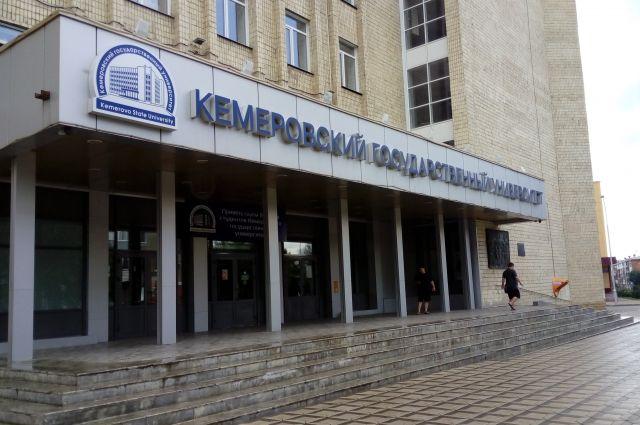 КемГУ является опорным ВУЗом Кемеровской области.