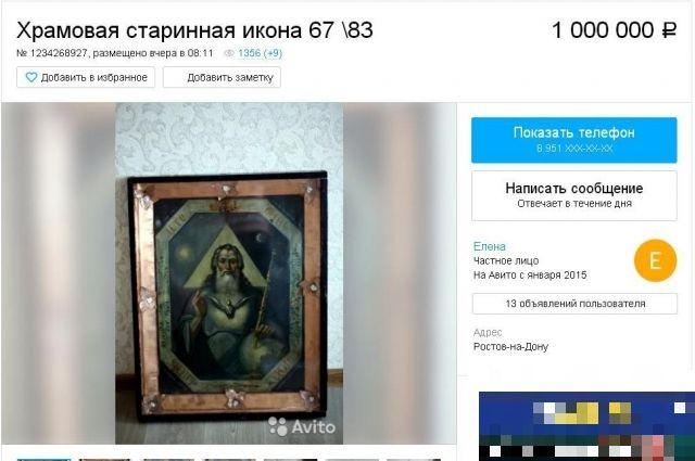 Несмотря на чудотворный дар, икону всё же пришлось выставить на продажу.