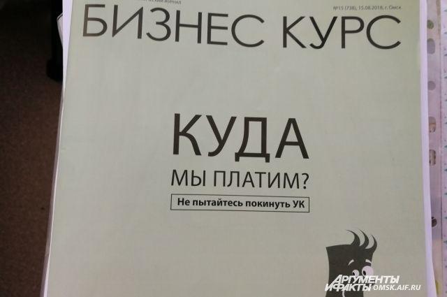 Журнал БК55 в Омске довольно популярен.