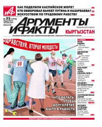 АиФ-Кыргызстан №33