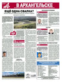«АиФ в Архангельске» №33