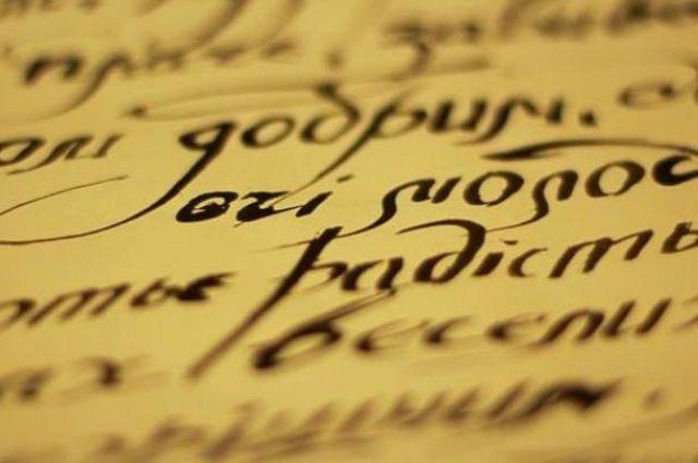 Минобразования предлагает украинцам обсудить изменения в правописании