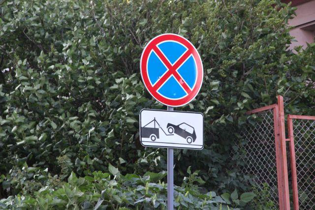 Парковку временно ограничат на проспекте Советском и на улице Ермака.