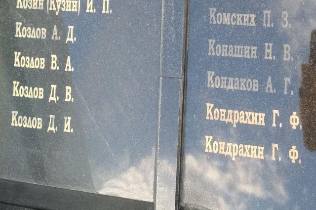 В Салехарде восстанавливают фамилий героев на мемориале Парка Победы
