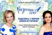 Стать автором: https://razreshisebe.ru/avtoram/