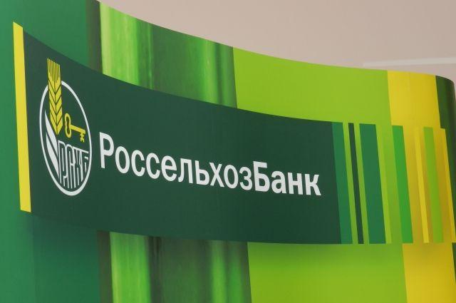 Россельхозбанк - активный участник государственных программ в области АПК.