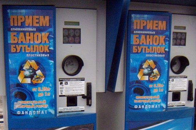 Фандоматы смогут принимать только банки со специальной маркировкой!