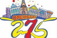 Оренбург приглашает на празднование 275-летнего юбилея горожан и гостей города!