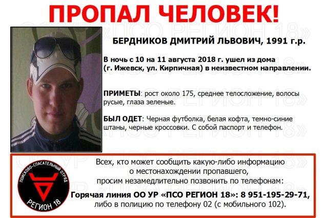 мужчина пропал в ночь на 11 августа.
