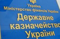 Госказначейство изменило модель выплаты налогов в Украине