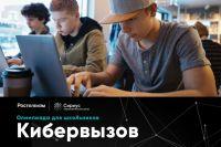«Ростелеком» подготовил для школьников серию образовательных мероприятий.